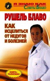 Книга Как исцелиться от недугов и болезней - Автор Блаво Рушель