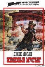 Железный мустанг - Логан Джек
