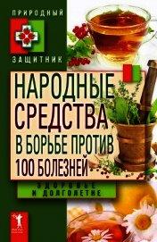 Книга Народные средства в борьбе против 100 болезней. Здоровье и долголетие - Автор Николаева Юлия Николаевна