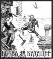 "Битва за будущее - Локхард Джордж ""(Георгий Эгриселашвили)"""