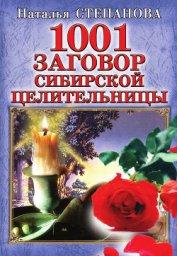 1001 заговор сибирской целительницы / Наталья Ивановна Степанова