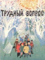 Трудный вопрос - Власов Александр Ефимович