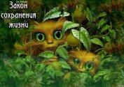 "Закон сохранения жизни - Локхард Джордж ""(Георгий Эгриселашвили)"""