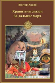 Книга За дальние моря - Автор Харин Виктор