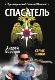 Спасатель. Серые волки - Воронин Андрей Николаевич