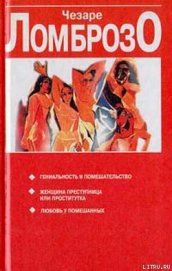 Книга Женщина, преступница или проститутка - Автор Ломброзо Чезаре