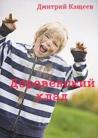 Деревенский клад - Кащеев Дмитрий