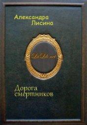 Дорога смертников (СИ) - Лисина Александра