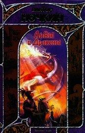 Львы и Драконы - Исьемини Виктор