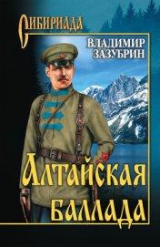 Алтайская баллада (сборник) - Зазубрин Владимир Яковлевич