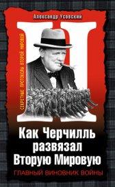 Как Черчилль развязал Вторую Мировую - Усовский Александр Валерьевич
