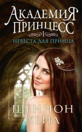 Невеста для принца - Хейл Шеннон