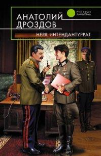 Herr Интендантуррат - Дроздов Анатолий Федорович