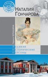 Наталия Гончарова - Черкашина Лариса Сергеевна
