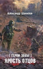 Ярость отцов - Шакилов Александр