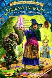 Ведьма Пачкуля и Эликсир желаний
