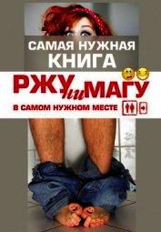 Книга РЖУниМАГУ в самом нужном месте - Автор Струк Александра Васильевна