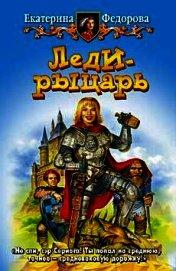Леди-рыцарь - Федорова Екатерина