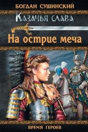 На острие меча - Сушинский Богдан Иванович