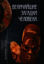 Величайшие загадки человека - Зигуненко Станислав Николаевич