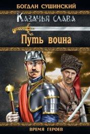 Путь воина - Сушинский Богдан Иванович