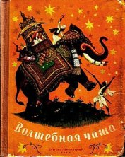 Книга Волшебная чаша - Автор Ходза Нисон Александрович