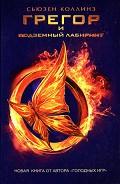 Серия книг Хроники Подземья