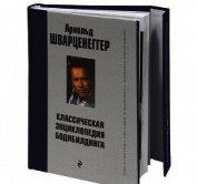Новая энциклопедия бодибилдинга. Кн.3. Упражнения