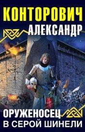 Оруженосец в серой шинели - Конторович Александр Сергеевич