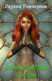 Эльфы, волшебники и биолухи (СИ)