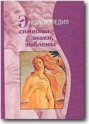 Символы, знаки, эмблемы: Энциклопедия