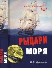 Рыцари моря - Медведев Иван Анатольевич