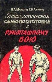 Психологическая самоподготовка к рукопашному бою