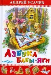 Азбука Бабы Яги - Усачев Андрей Алексеевич