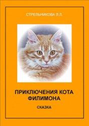 Книга Приключения кота Филимона - Автор Стрельникова Людмила Л.