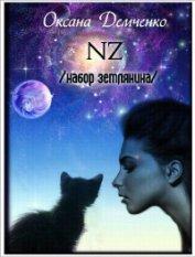 NZ /набор землянина/ (СИ) - Демченко Оксана Б.