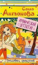 Продавец фокусов - Антонова Александра