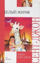 Белый жираф - Сент-Джон Лорен