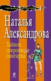 Тайное сокровище олигарха - Александрова Наталья Николаевна