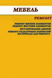 Книга Мебель. Обновление - Автор Мельников Илья