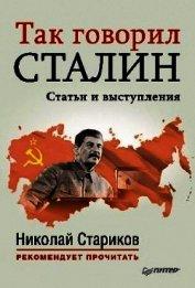 Так говорил Сталин (статьи и выступления) - Сталин (Джугашвили) Иосиф Виссарионович