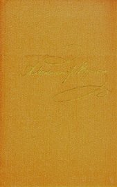 Том 1. Стихотворения 1813-1820 - Пушкин Александр Сергеевич