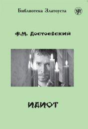 Том 6. Идиот - Достоевский Федор Михайлович