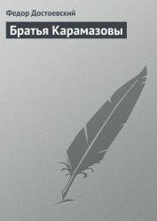 Том 9. Братья Карамазовы