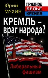 Кремль – враг народа? Либеральный фашизм - Мухин Юрий Игнатьевич