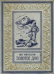 Золотое дно(изд.1952) - Немцов Владимир
