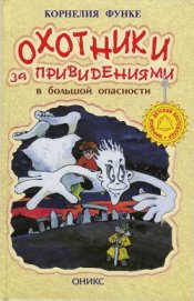 Охотники за привидениями в большой опасности - Функе Корнелия