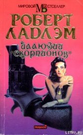 Книга Иллюзии «Скорпионов» - Автор Ладлэм Роберт