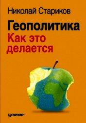 Геополитика: Как это делается - Стариков Николай Викторович