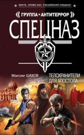 Телохранители для апостола - Шахов Максим Анатольевич